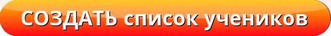 SOZDAT_spisok_uchenikov_42cd4745