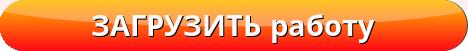 ZAGRUZIT_rabotu_cf817e20