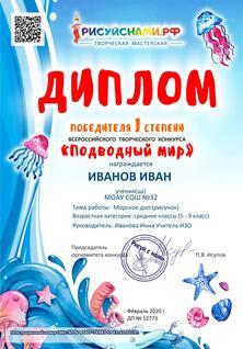 Творческий конкурс Подводный мир