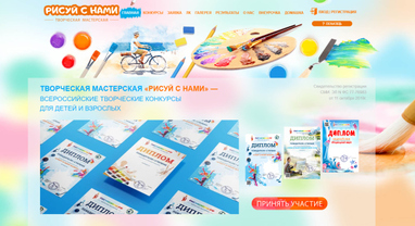 Новый дизайн сайта рисуйснами.рф