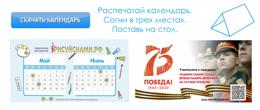 календарь Рисуйснами