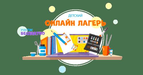 детский летний творческий онлайн лагерь