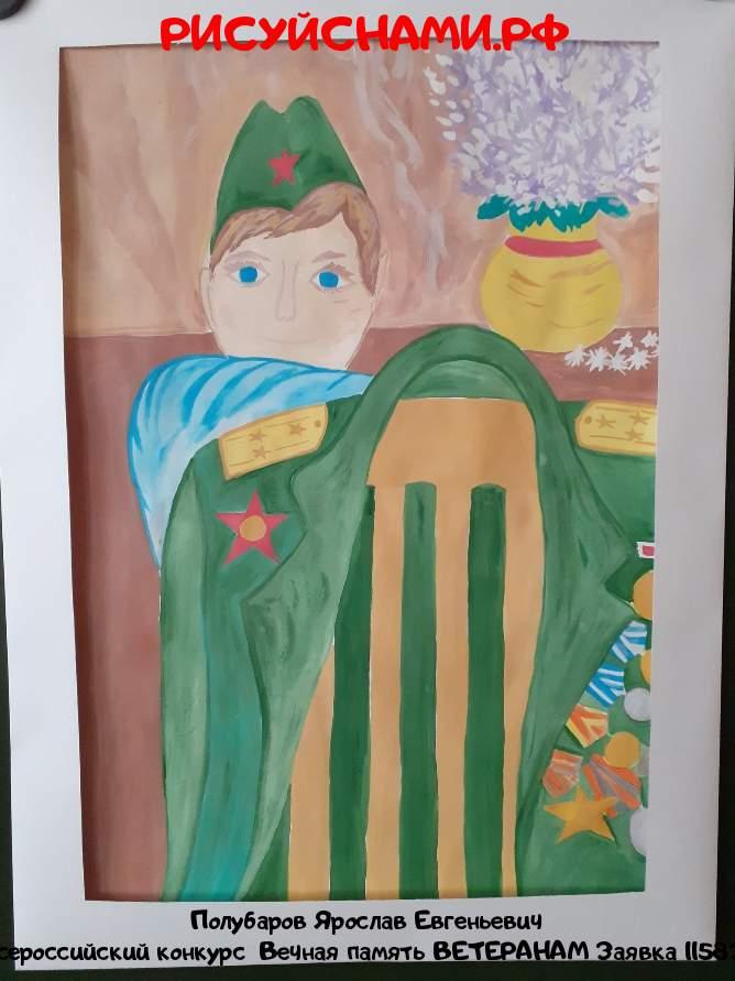 Всероссийский конкурс  Вечная память ВЕТЕРАНАМ Заявка 11583  творческие конкурсы рисунков для школьников и дошкольников рисуй с нами #тмрисуйснами рисунок и поделка - Полубаров Ярослав Евгеньевич