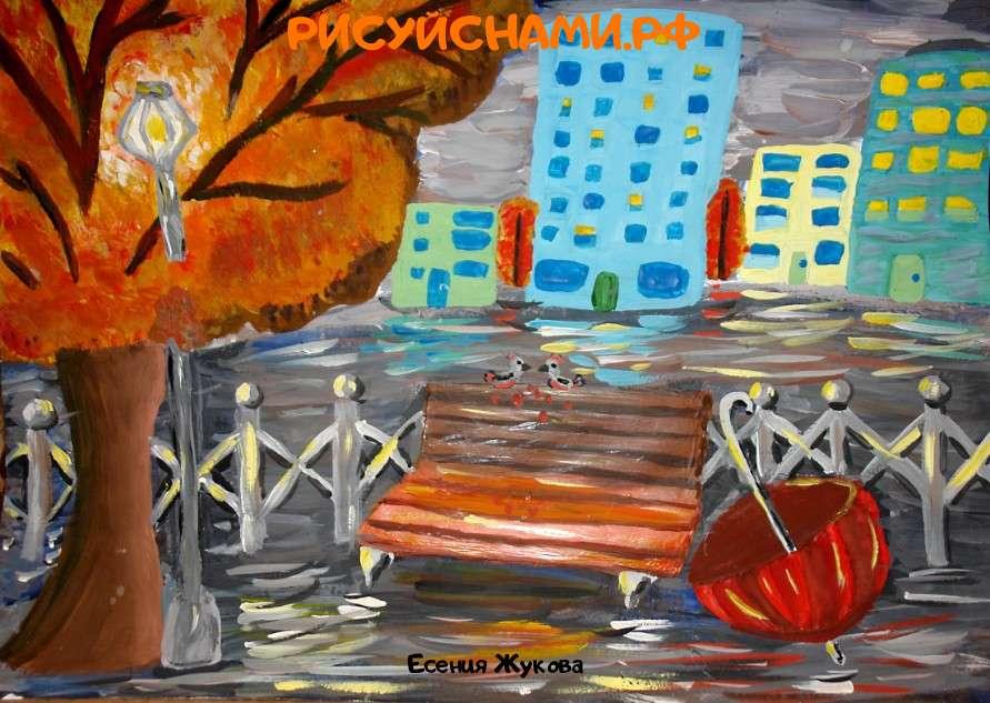 Всероссийский конкурс  Осенние фантазии Заявка 11628  творческие конкурсы рисунков для школьников и дошкольников рисуй с нами #тмрисуйснами рисунок и поделка - Есения Жукова