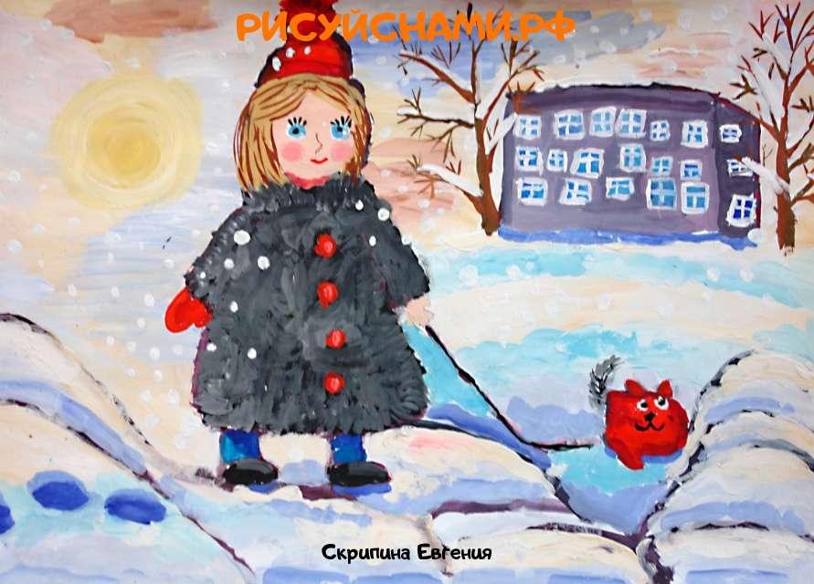 Всероссийский конкурс  Зимние забавы Заявка 11635  творческие конкурсы рисунков для школьников и дошкольников рисуй с нами #тмрисуйснами рисунок и поделка - Скрипина Евгения