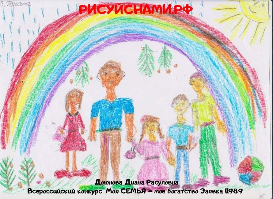 Всероссийский конкурс  Моя СЕМЬЯ - мое богатство Заявка 11989  творческие конкурсы рисунков для школьников и дошкольников рисуй с нами #тмрисуйснами рисунок и поделка - Доюнова Диана Расуловна