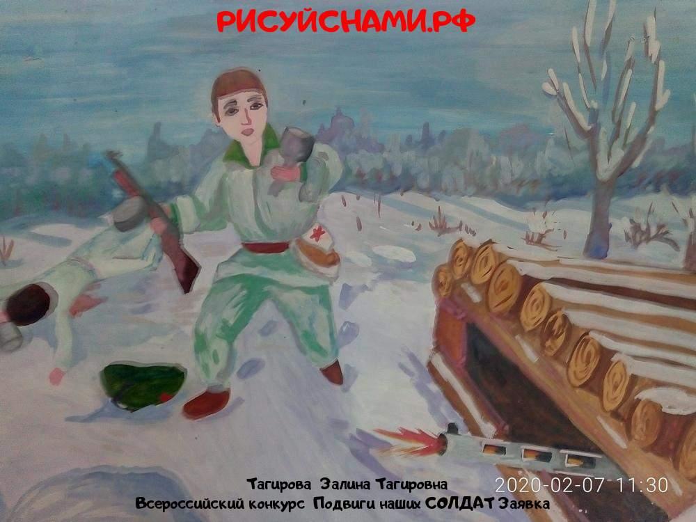 Всероссийский конкурс  Подвиги наших СОЛДАТ Заявка 11681  творческие конкурсы рисунков для школьников и дошкольников рисуй с нами #тмрисуйснами рисунок и поделка - Тагирова  Залина Тагировна