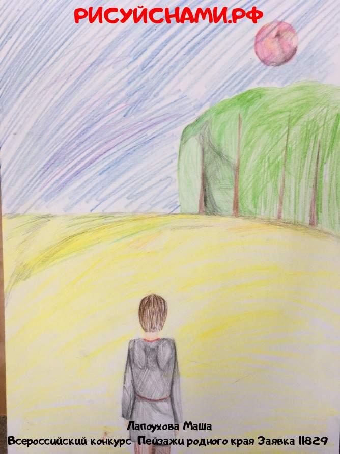 Всероссийский конкурс  Пейзажи родного края Заявка 11829  творческие конкурсы рисунков для школьников и дошкольников рисуй с нами #тмрисуйснами рисунок и поделка - Лапоухова Маша