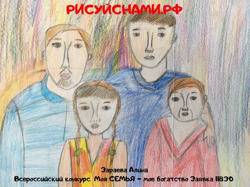 Всероссийский конкурс  Моя СЕМЬЯ - мое богатство Заявка 11830  творческие конкурсы рисунков для школьников и дошкольников рисуй с нами #тмрисуйснами рисунок и поделка - Зараева Алина