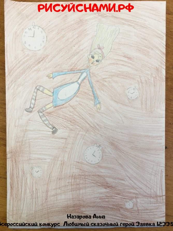 Всероссийский конкурс  Любимый сказочный герой Заявка 12335  всероссийский творческий конкурс рисунка для детей школьников и дошкольников (рисунок и поделка) - Назарова Анна