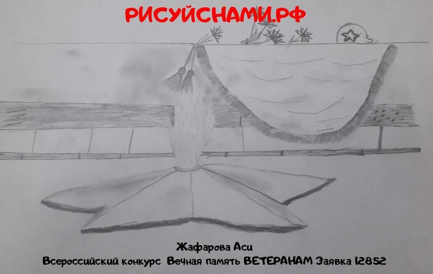 Всероссийский конкурс  Вечная память ВЕТЕРАНАМ Заявка 12852  всероссийский творческий конкурс рисунка для детей школьников и дошкольников (рисунок и поделка) - Жафарова Аси