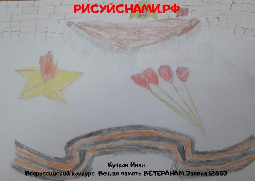 Всероссийский конкурс  Вечная память ВЕТЕРАНАМ Заявка 12853  всероссийский творческий конкурс рисунка для детей школьников и дошкольников (рисунок и поделка) - Кучков Иван