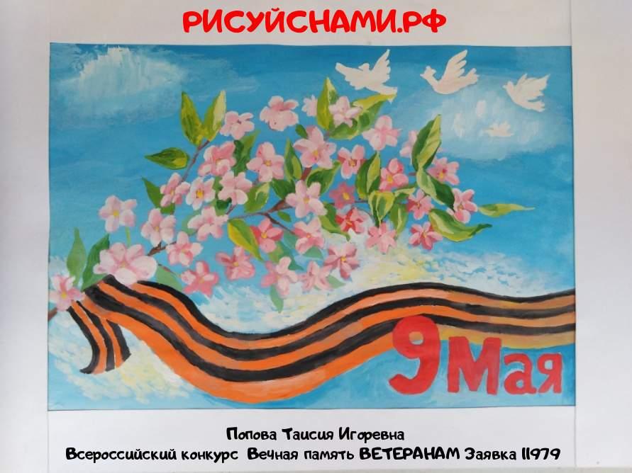 Всероссийский конкурс  Вечная память ВЕТЕРАНАМ Заявка 11979  творческие конкурсы рисунков для школьников и дошкольников рисуй с нами #тмрисуйснами рисунок и поделка - Попова Таисия Игоревна