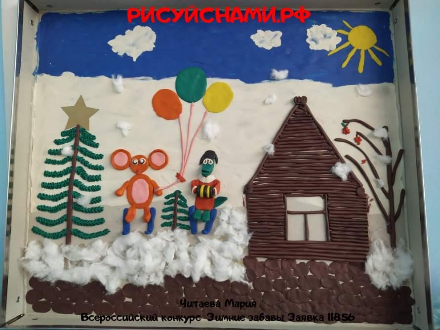 Всероссийский конкурс  Зимние забавы Заявка 11856  творческие конкурсы рисунков для школьников и дошкольников рисуй с нами #тмрисуйснами рисунок и поделка - Читаева Мария