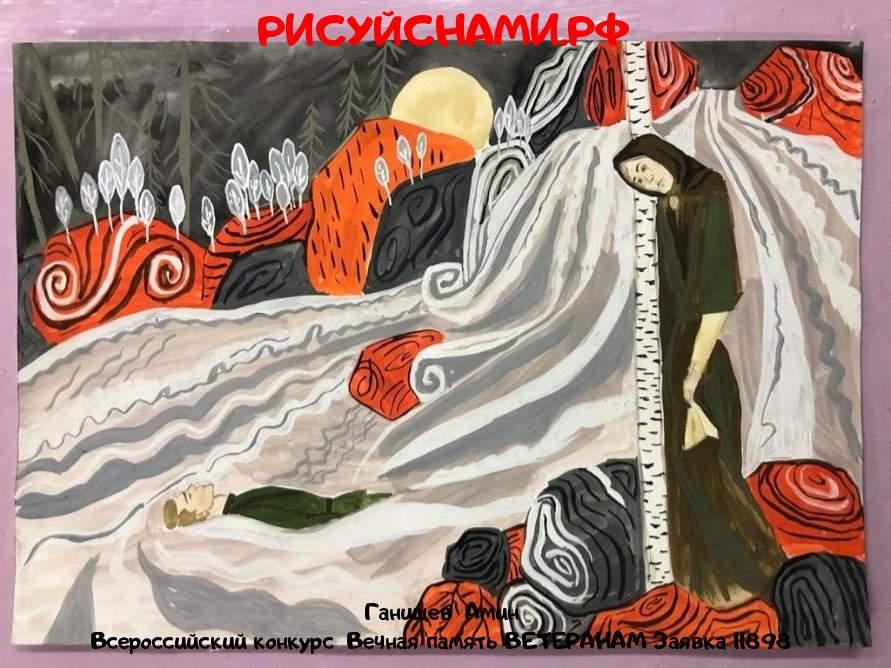 Всероссийский конкурс  Вечная память ВЕТЕРАНАМ Заявка 11898  творческие конкурсы рисунков для школьников и дошкольников рисуй с нами #тмрисуйснами рисунок и поделка - Ганищев  Амин