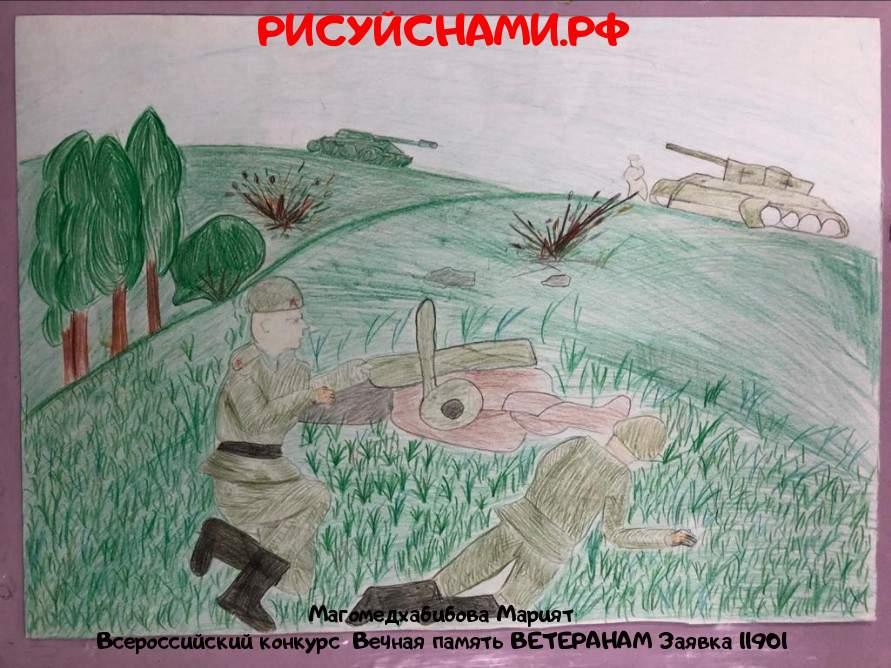 Всероссийский конкурс  Вечная память ВЕТЕРАНАМ Заявка 11901  творческие конкурсы рисунков для школьников и дошкольников рисуй с нами #тмрисуйснами рисунок и поделка - Магомедхабибова Марият