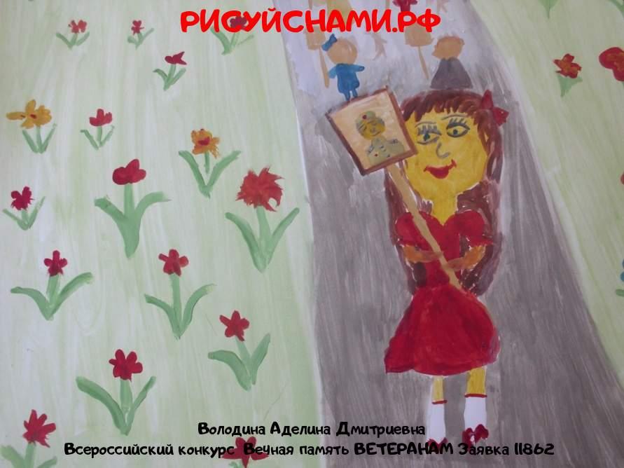 Всероссийский конкурс  Вечная память ВЕТЕРАНАМ Заявка 11862  творческие конкурсы рисунков для школьников и дошкольников рисуй с нами #тмрисуйснами рисунок и поделка - Володина Аделина Дмитриевна