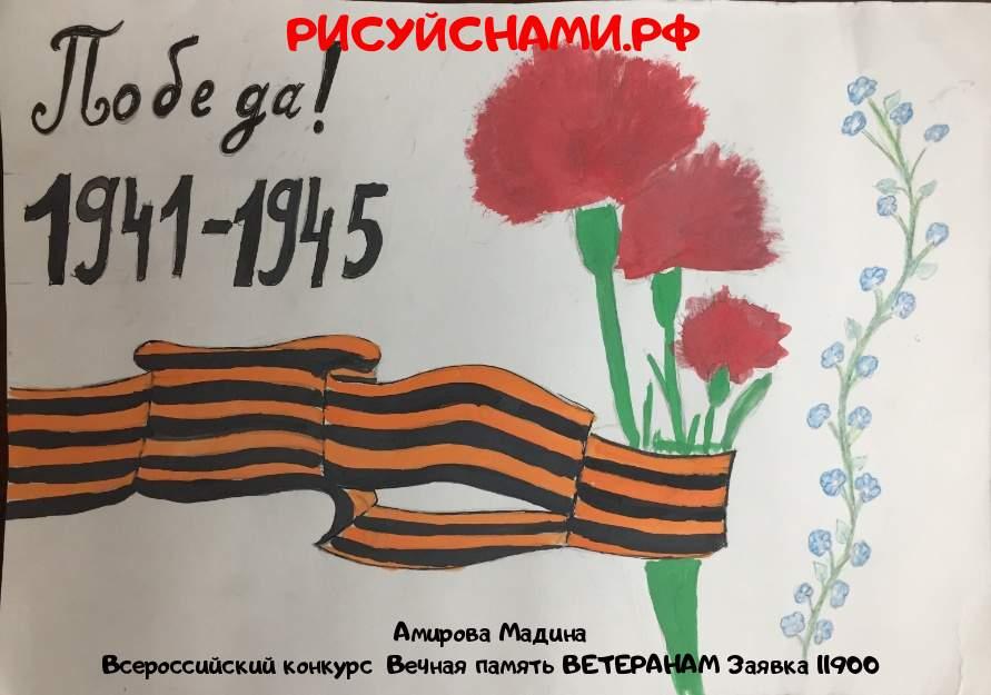 Всероссийский конкурс  Вечная память ВЕТЕРАНАМ Заявка 11900  творческие конкурсы рисунков для школьников и дошкольников рисуй с нами #тмрисуйснами рисунок и поделка - Амирова Мадина