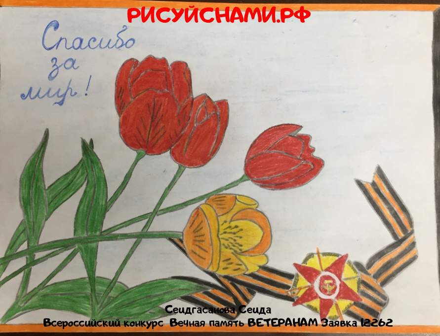 Всероссийский конкурс  Вечная память ВЕТЕРАНАМ Заявка 12262  всероссийский творческий конкурс рисунка для детей школьников и дошкольников (рисунок и поделка) - Сеидгасанова Сеида