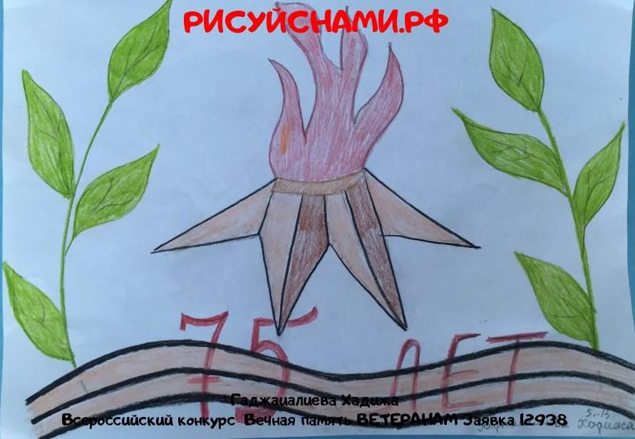 Всероссийский конкурс  Вечная память ВЕТЕРАНАМ Заявка 12938  всероссийский творческий конкурс рисунка для детей школьников и дошкольников (рисунок и поделка) - Гаджаиалиева Хадижа