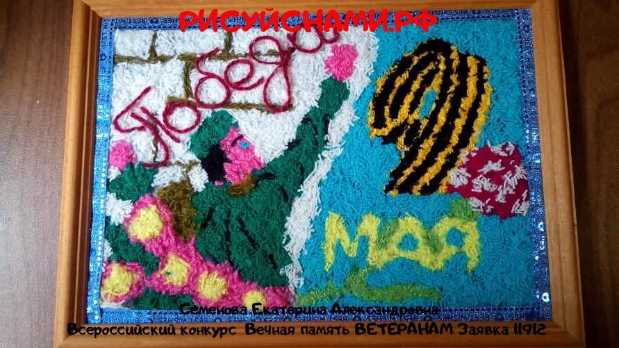 Всероссийский конкурс  Вечная память ВЕТЕРАНАМ Заявка 11912  творческие конкурсы рисунков для школьников и дошкольников рисуй с нами #тмрисуйснами рисунок и поделка - Семенова Екатерина Александровна