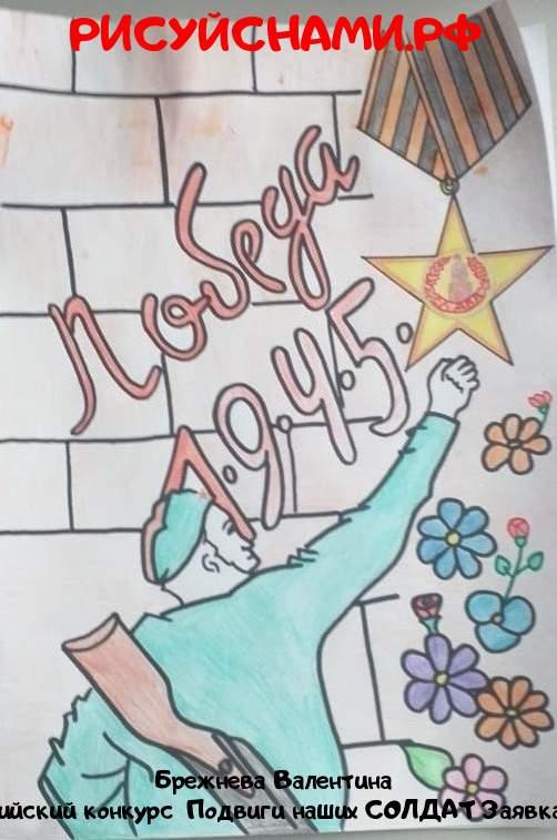 Всероссийский конкурс  Подвиги наших СОЛДАТ Заявка 12022  творческие конкурсы рисунков для школьников и дошкольников рисуй с нами #тмрисуйснами рисунок и поделка - Брежнева Валентина