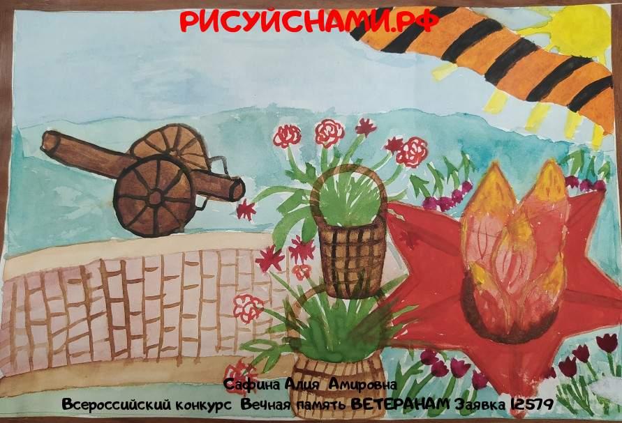 Всероссийский конкурс  Вечная память ВЕТЕРАНАМ Заявка 12579  всероссийский творческий конкурс рисунка для детей школьников и дошкольников (рисунок и поделка) - Сафина Алия  Амировна