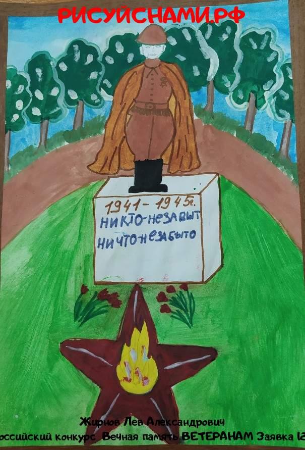 Всероссийский конкурс  Вечная память ВЕТЕРАНАМ Заявка 12707  всероссийский творческий конкурс рисунка для детей школьников и дошкольников (рисунок и поделка) - Жирнов Лев Александрович