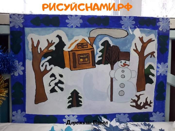 Всероссийский конкурс  Зимние забавы Заявка 79441 всероссийский творческий конкурс рисунка для детей школьников и дошкольников (рисунок и поделка) - Дорожкин Павел