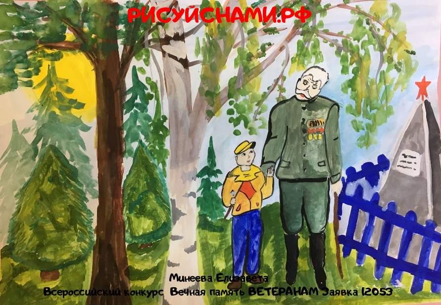 Всероссийский конкурс  Вечная память ВЕТЕРАНАМ Заявка 12053  творческие конкурсы рисунков для школьников и дошкольников рисуй с нами #тмрисуйснами рисунок и поделка - Минеева Елизавета