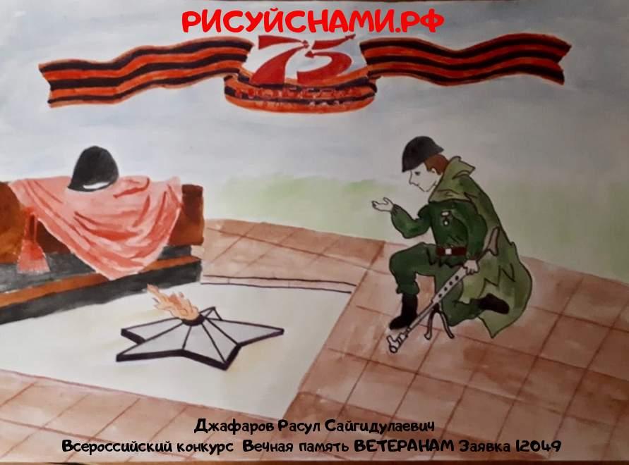 Всероссийский конкурс  Вечная память ВЕТЕРАНАМ Заявка 12049  творческие конкурсы рисунков для школьников и дошкольников рисуй с нами #тмрисуйснами рисунок и поделка - Джафаров Расул Сайгидулаевич