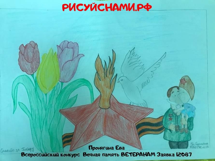 Всероссийский конкурс  Вечная память ВЕТЕРАНАМ Заявка 12087 всероссийский творческий конкурс рисунка для детей школьников и дошкольников (рисунок и поделка) - Пронягина Ева