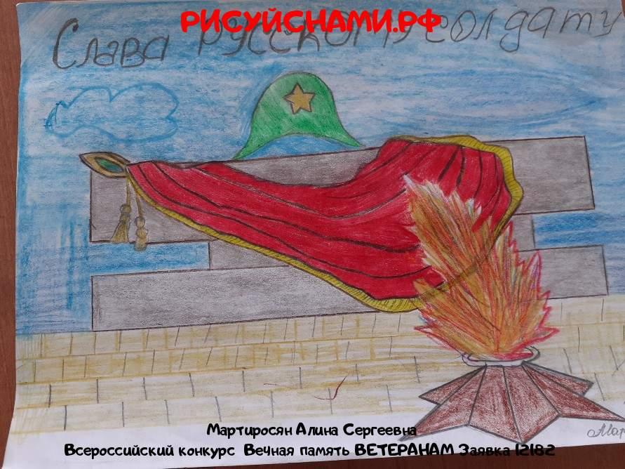 Всероссийский конкурс  Вечная память ВЕТЕРАНАМ Заявка 12182  творческие конкурсы рисунков для школьников и дошкольников рисуй с нами #тмрисуйснами рисунок и поделка - Мартиросян Алина Сергеевна