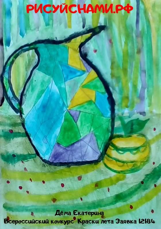Всероссийский конкурс  Краски лета Заявка 12184 всероссийский творческий конкурс рисунка для детей школьников и дошкольников (рисунок и поделка) - Дёма Екатерина