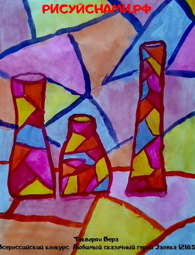 Всероссийский конкурс  Любимый сказочный герой Заявка 12185  творческие конкурсы рисунков для школьников и дошкольников рисуй с нами #тмрисуйснами рисунок и поделка - Такворян Вера