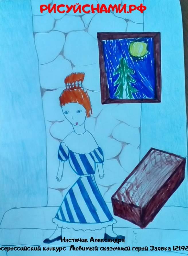 Всероссийский конкурс  Любимый сказочный герой Заявка 12192  творческие конкурсы рисунков для школьников и дошкольников рисуй с нами #тмрисуйснами рисунок и поделка - Настечик Александра
