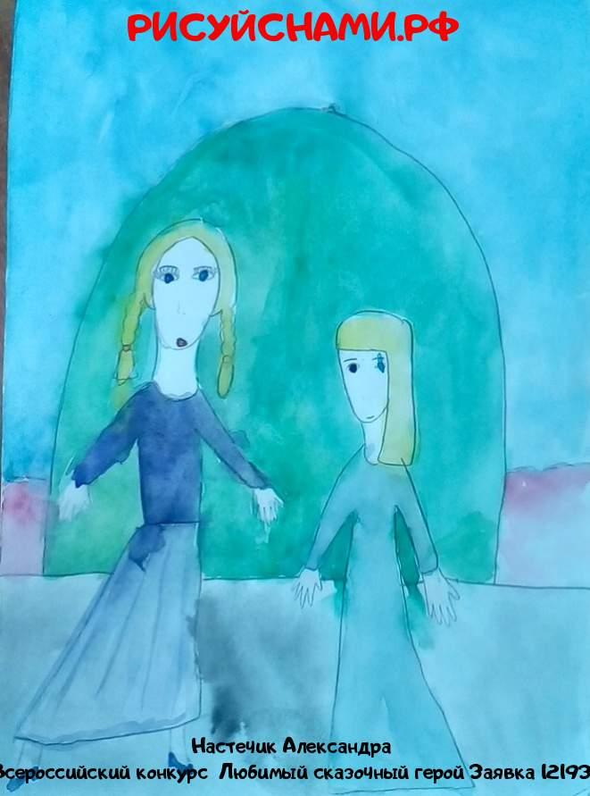 Всероссийский конкурс  Любимый сказочный герой Заявка 12193  творческие конкурсы рисунков для школьников и дошкольников рисуй с нами #тмрисуйснами рисунок и поделка - Настечик Александра