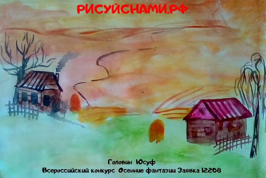 Всероссийский конкурс  Осенние фантазии Заявка 12208  творческие конкурсы рисунков для школьников и дошкольников рисуй с нами #тмрисуйснами рисунок и поделка - Головин  Юсуф