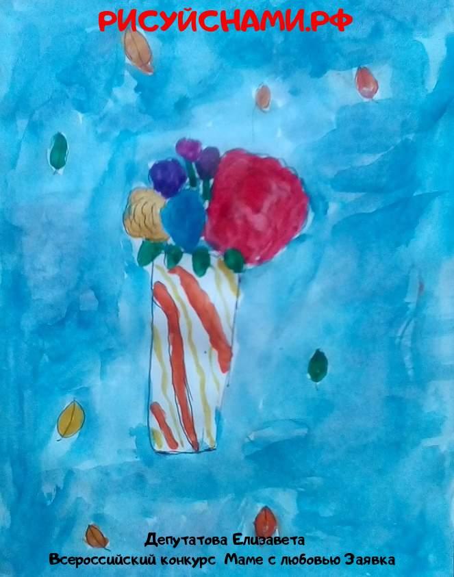 Всероссийский конкурс  Маме с любовью Заявка 12216  творческие конкурсы рисунков для школьников и дошкольников рисуй с нами #тмрисуйснами рисунок и поделка - Депутатова Елизавета