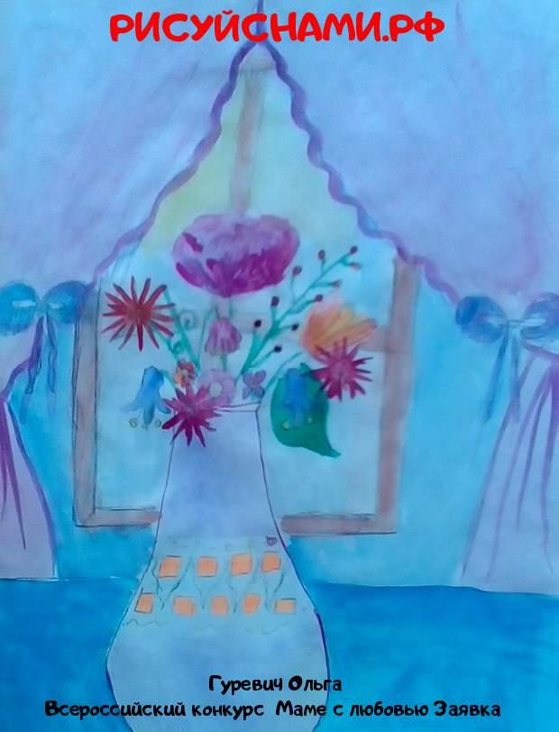 Всероссийский конкурс  Маме с любовью Заявка 12217  творческие конкурсы рисунков для школьников и дошкольников рисуй с нами #тмрисуйснами рисунок и поделка - Гуревич Ольга