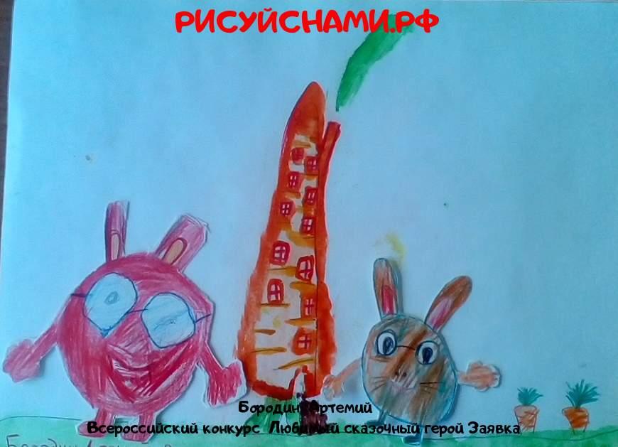 Всероссийский конкурс  Любимый сказочный герой Заявка 12220  всероссийский творческий конкурс рисунка для детей школьников и дошкольников (рисунок и поделка) - Бородин  Артемий