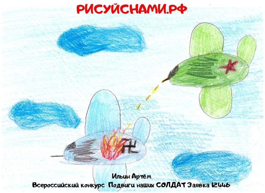 Всероссийский конкурс  Подвиги наших СОЛДАТ Заявка 12446  всероссийский творческий конкурс рисунка для детей школьников и дошкольников (рисунок и поделка) - Ильин Артём