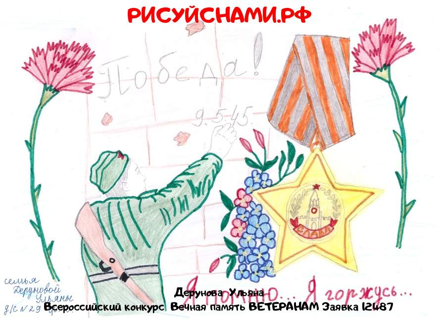 Всероссийский конкурс  Вечная память ВЕТЕРАНАМ Заявка 12487  всероссийский творческий конкурс рисунка для детей школьников и дошкольников (рисунок и поделка) - Дерунова  Ульяна