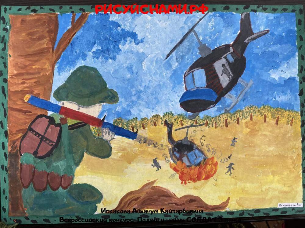 Всероссийский конкурс  Подвиги наших СОЛДАТ Заявка 12139  творческие конкурсы рисунков для школьников и дошкольников рисуй с нами #тмрисуйснами рисунок и поделка - Искакова Айханум Кайтарбиевна