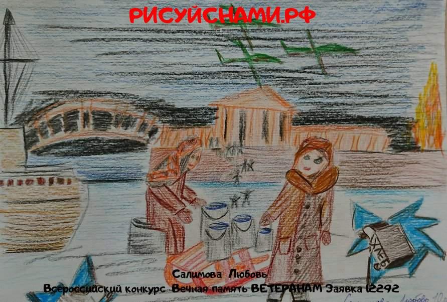 Всероссийский конкурс  Вечная память ВЕТЕРАНАМ Заявка 12292  всероссийский творческий конкурс рисунка для детей школьников и дошкольников (рисунок и поделка) - Салимова  Любовь