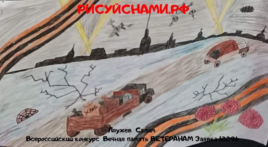 Всероссийский конкурс  Вечная память ВЕТЕРАНАМ Заявка 12296  всероссийский творческий конкурс рисунка для детей школьников и дошкольников (рисунок и поделка) - Ляужев  Салим