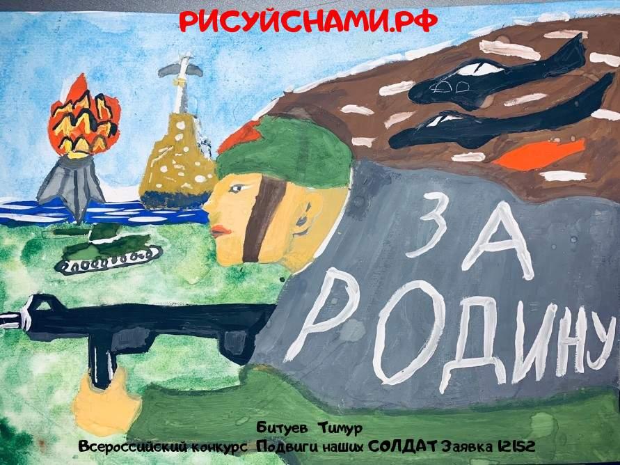 Всероссийский конкурс  Подвиги наших СОЛДАТ Заявка 12152  творческие конкурсы рисунков для школьников и дошкольников рисуй с нами #тмрисуйснами рисунок и поделка - Битуев  Тимур