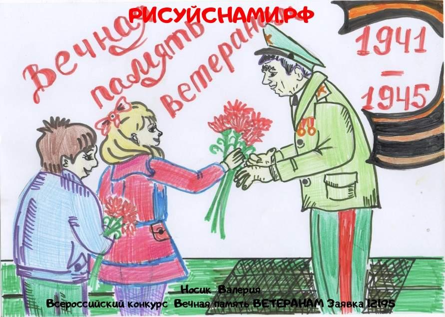 Всероссийский конкурс  Вечная память ВЕТЕРАНАМ Заявка 12195  творческие конкурсы рисунков для школьников и дошкольников рисуй с нами #тмрисуйснами рисунок и поделка - Носик  Валерия