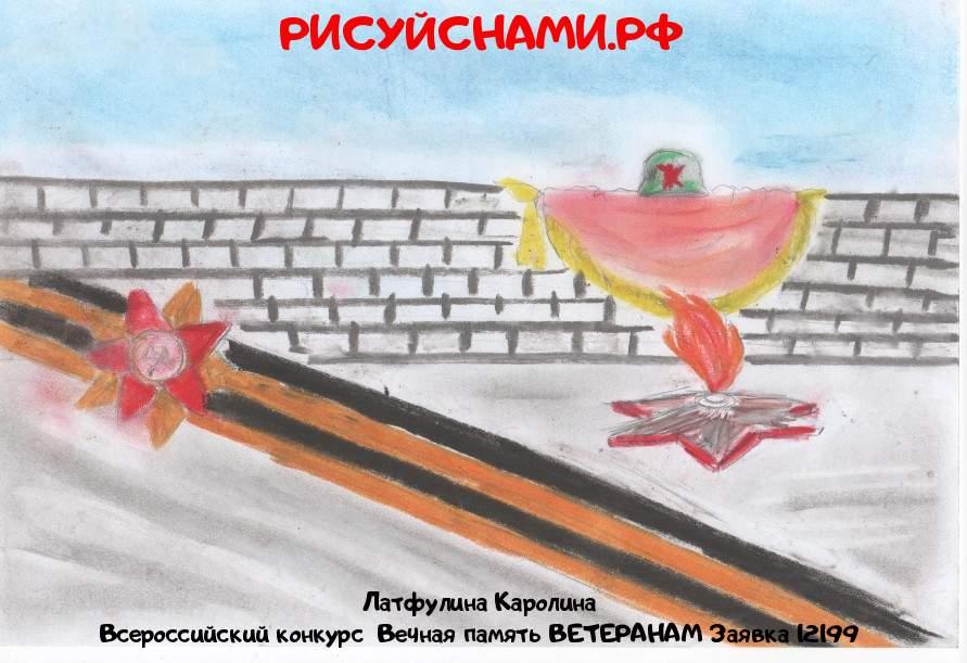 Всероссийский конкурс  Вечная память ВЕТЕРАНАМ Заявка 12199  творческие конкурсы рисунков для школьников и дошкольников рисуй с нами #тмрисуйснами рисунок и поделка - Латфулина Каролина