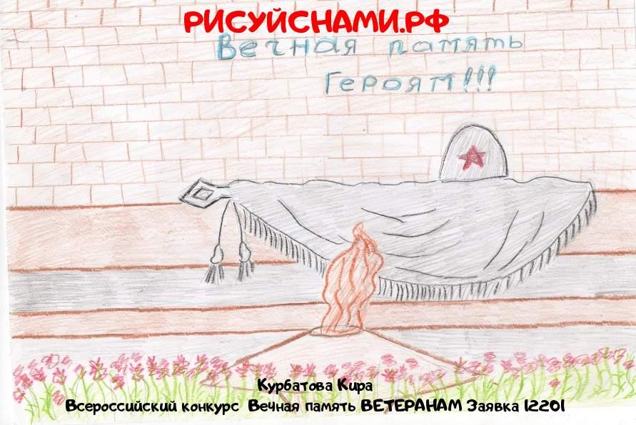 Всероссийский конкурс  Вечная память ВЕТЕРАНАМ Заявка 12201 всероссийский творческий конкурс рисунка для детей школьников и дошкольников (рисунок и поделка) - Курбатова Кира